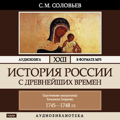 Аудиокнига История России с древнейших времен. Том 22