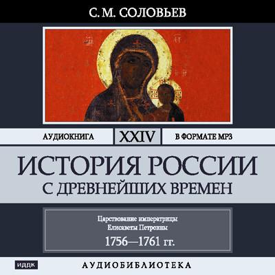 Аудиокнига История России с древнейших времен. Том 24