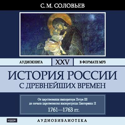 Аудиокнига История России с древнейших времен. Том 25