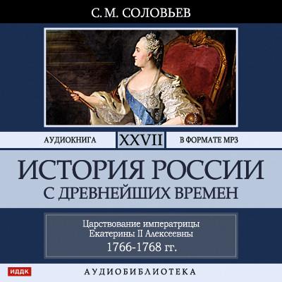 Аудиокнига История России с древнейших времен. Том 27