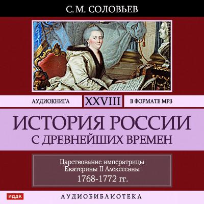 Аудиокнига История России с древнейших времен. Том 28
