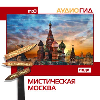Аудиокнига Мистическая Москва