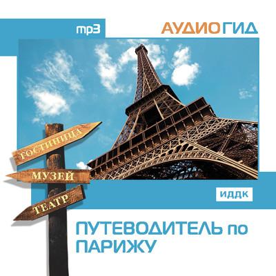 Аудиокнига Путеводитель по Парижу