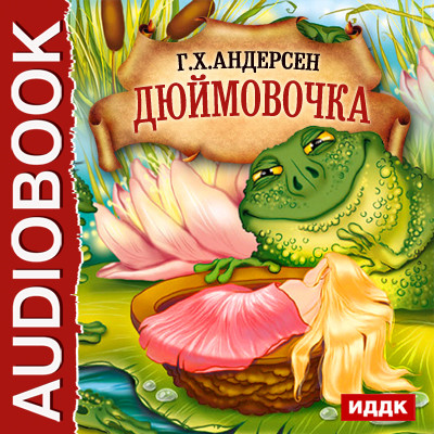 Аудиокнига Дюймовочка
