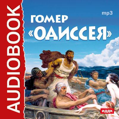 Аудиокнига Одиссея