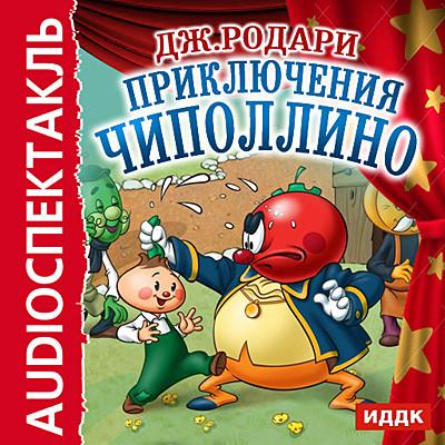 Аудиокнига Приключения Чиполлино