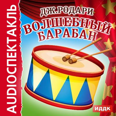 Аудиокнига Волшебный барабан
