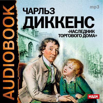 Аудиокнига Наследник торгового дома