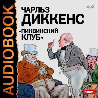 Аудиокнига Пиквикский клуб