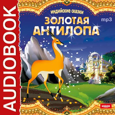 Аудиокнига Золотая антилопа