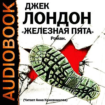 Аудиокнига Железная пята