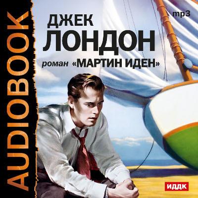Аудиокнига Мартин Иден