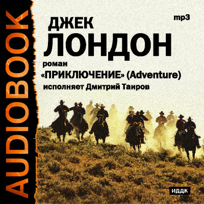 Аудиокнига Приключение