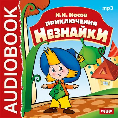 Аудиокнига Приключения Незнайки