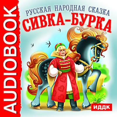 Аудиокнига Сивка-бурка