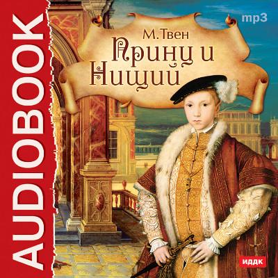 Аудиокнига Принц и нищий