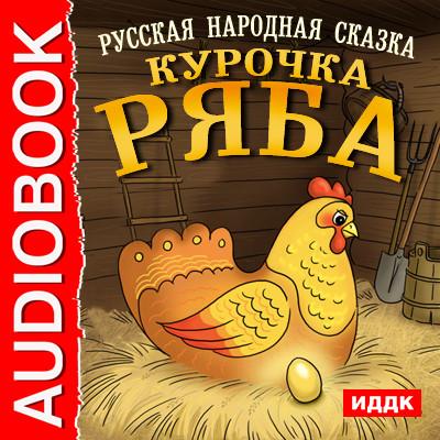 Аудиокнига Курочка Ряба