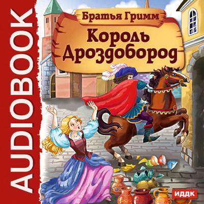 Аудиокнига Король Дроздобород