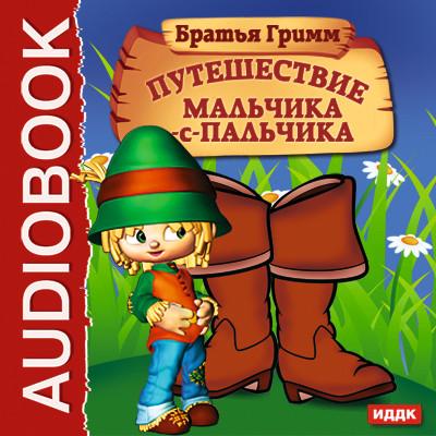 Аудиокнига Путешествие Мальчика-с-пальчика