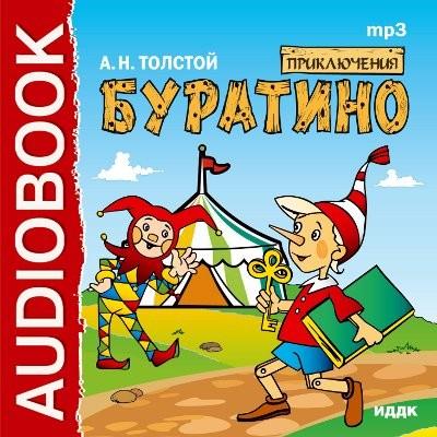 Аудиокнига Приключения Буратино