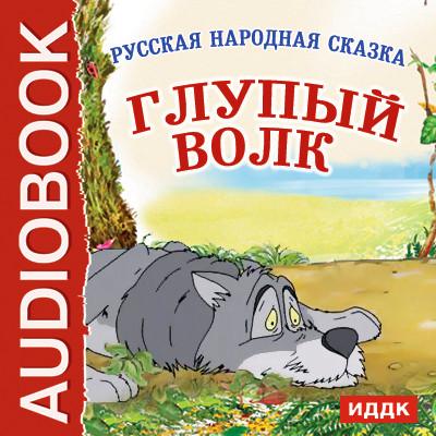 Аудиокнига Глупый волк