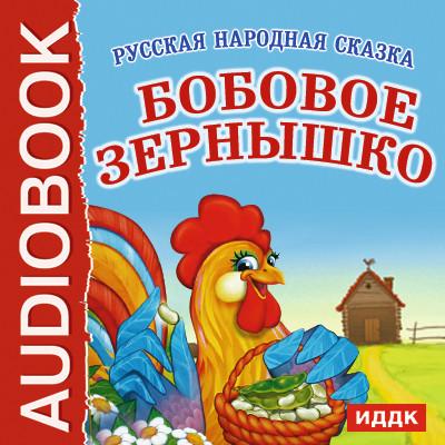 Аудиокнига Бобовое зернышко