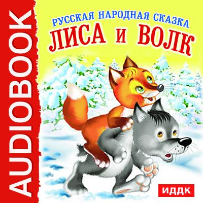 Аудиокнига Лиса и Волк