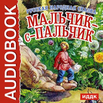 Аудиокнига Мальчик-с-пальчик