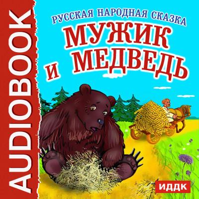 Аудиокнига Мужик и Медведь