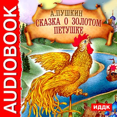 Аудиокнига Сказка о Золотом Петушке