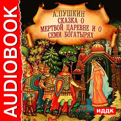 Аудиокнига Сказка о Мертвой Царевне и о семи богатырях