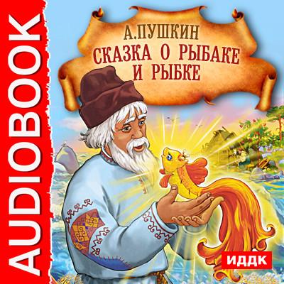 Аудиокнига Сказка о Рыбаке и рыбке