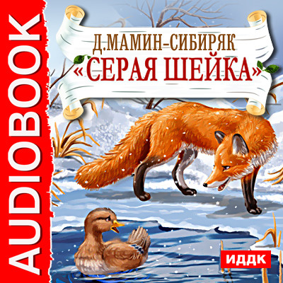 Аудиокнига Серая Шейка