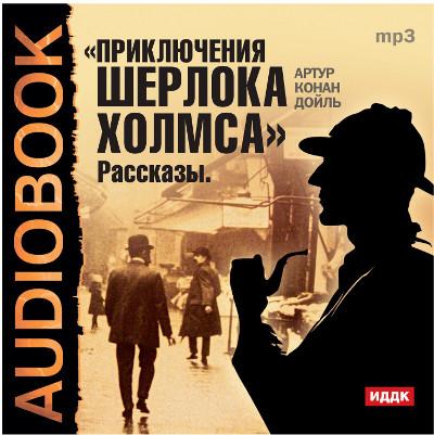 Аудиокнига Приключения Шерлока Холмса