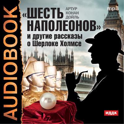 Аудиокнига Шесть Наполеонов и другие рассказы о Шерлоке Холмсе
