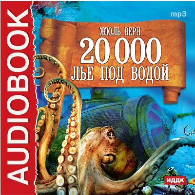Аудиокнига Двадцать тысяч лье под водой
