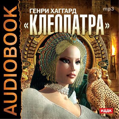 Аудиокнига Клеопатра