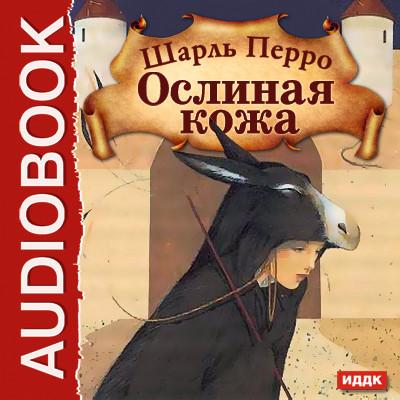 Аудиокнига Ослиная кожа