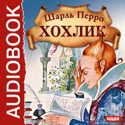 Аудиокнига Хохлик
