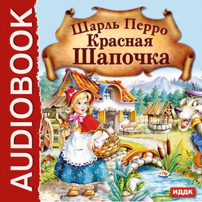 Аудиокнига Красная Шапочка