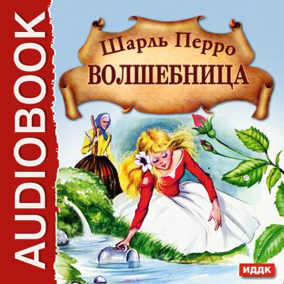 Аудиокнига Волшебница