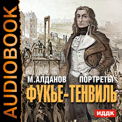 Аудиокнига Портреты. Фукье-Тенвиль