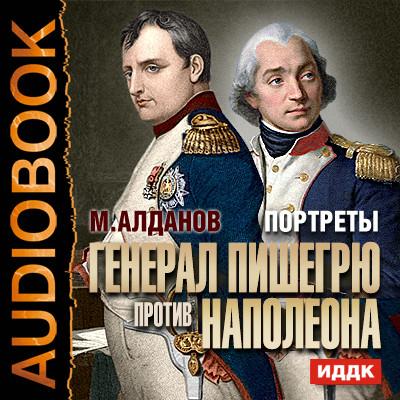 Аудиокнига Портреты. Генерал Пишегрю против Наполеона