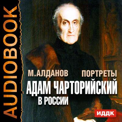 Аудиокнига Портреты. Адам Чарторийский в России