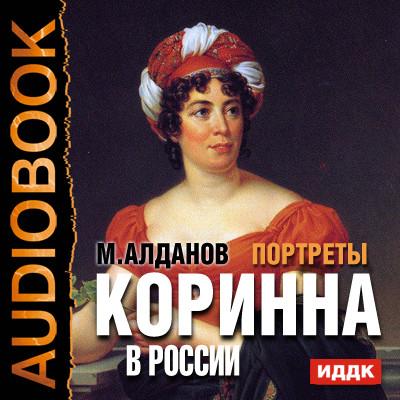 Аудиокнига Портреты. Коринна в России