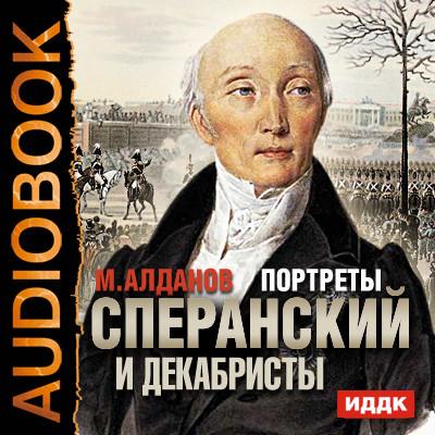 Аудиокнига Портреты. Сперанский и декабристы