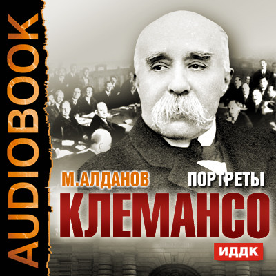Аудиокнига Портреты. Клемансо