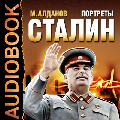 Аудиокнига Портреты. Сталин