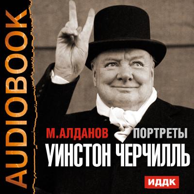 Аудиокнига Портреты. Уинстон Черчилль
