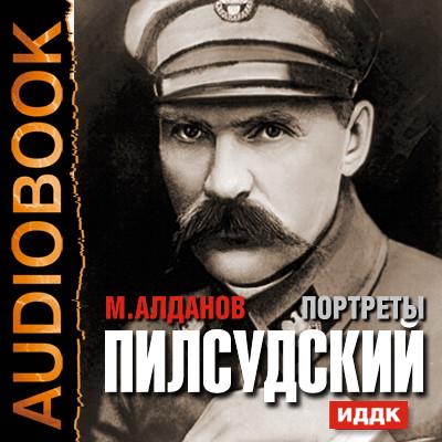 Аудиокнига Портреты. Пилсудский
